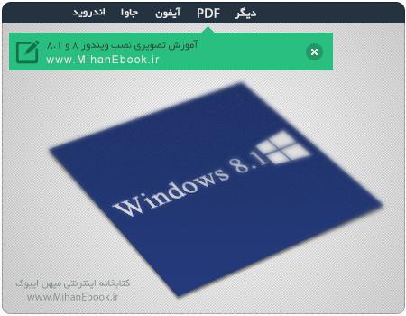 دانلود کتاب آموزش تصویری نصب ویندوز 8 و 8.1